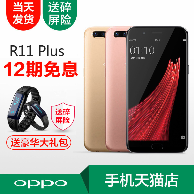 r9s 手机 oppor11plus r11plus oppor11plus 全新正品 Plus R11 OPPO