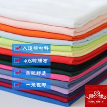 纯色人造棉布料 夏季40支薄绵绸 宝宝连衣裙服装面料 全棉布清仓