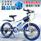 儿童变速山地自行车20寸22寸6-8-10-12-14岁孩子男女款小学生单车