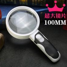20倍高清晰双镜光学LED灯阅读100mm老人放大镜带灯送布袋电池鉴定
