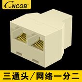 CNCOB正品 网线三通头分线器连接器网络一分二转接头 RJ45转接头