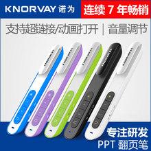 诺为N23C ppt翻页笔激光投影笔演示器电子教鞭笔多媒体教学遥控笔