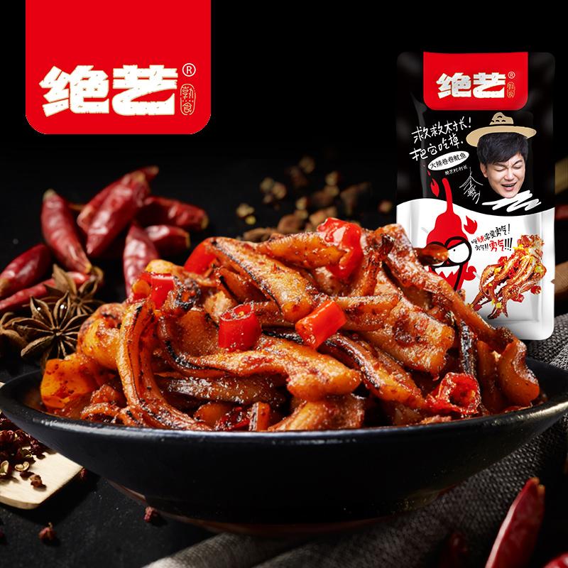 绝艺麻辣鱿鱼12g*2包休闲食品湖南特产麻辣味小吃真空的零食