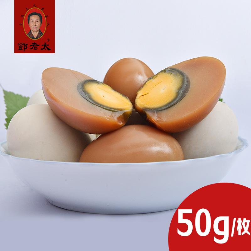 四川广安土特产邓老太盐皮蛋单枚装50g卤蛋 盐皮蛋30枚包邮