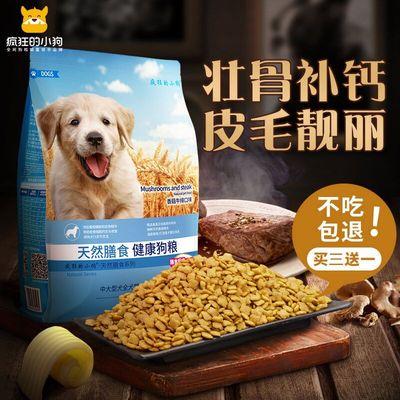 疯狂的小狗狗粮 金毛萨摩耶哈士奇边牧中大型犬幼犬成犬通用型4斤