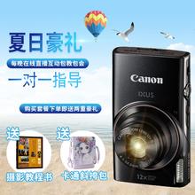 Canon/佳能 IXUS 285 HS长焦家用高清卡片机旅行单反数码照相机