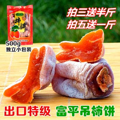 满二包邮 陕西富平吊柿饼 独立小包装 2016出口特级农家柿子饼