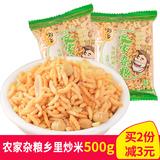 浏乡炒米农家杂粮小吃500g