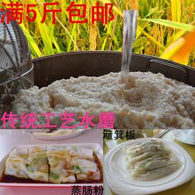 蒸簸箕粄粉 肠粉粉 专用玉杨粘米粉水磨卷粉 粳米粉大米粉籼米粉