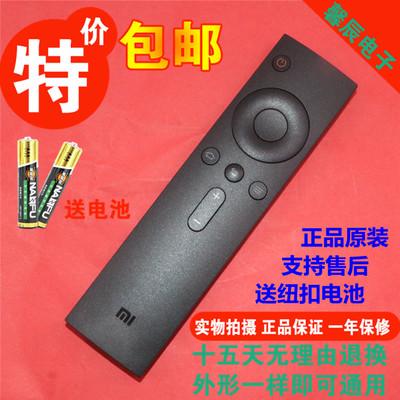全新小米遥控器 小米盒子1代2代电视通用遥控器 二代遥控器增强版