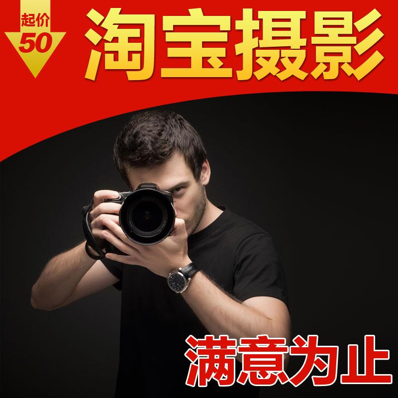 重庆淘宝摄影网店拍照男女服装模特外景实景拍摄皮鞋靴子照相全包