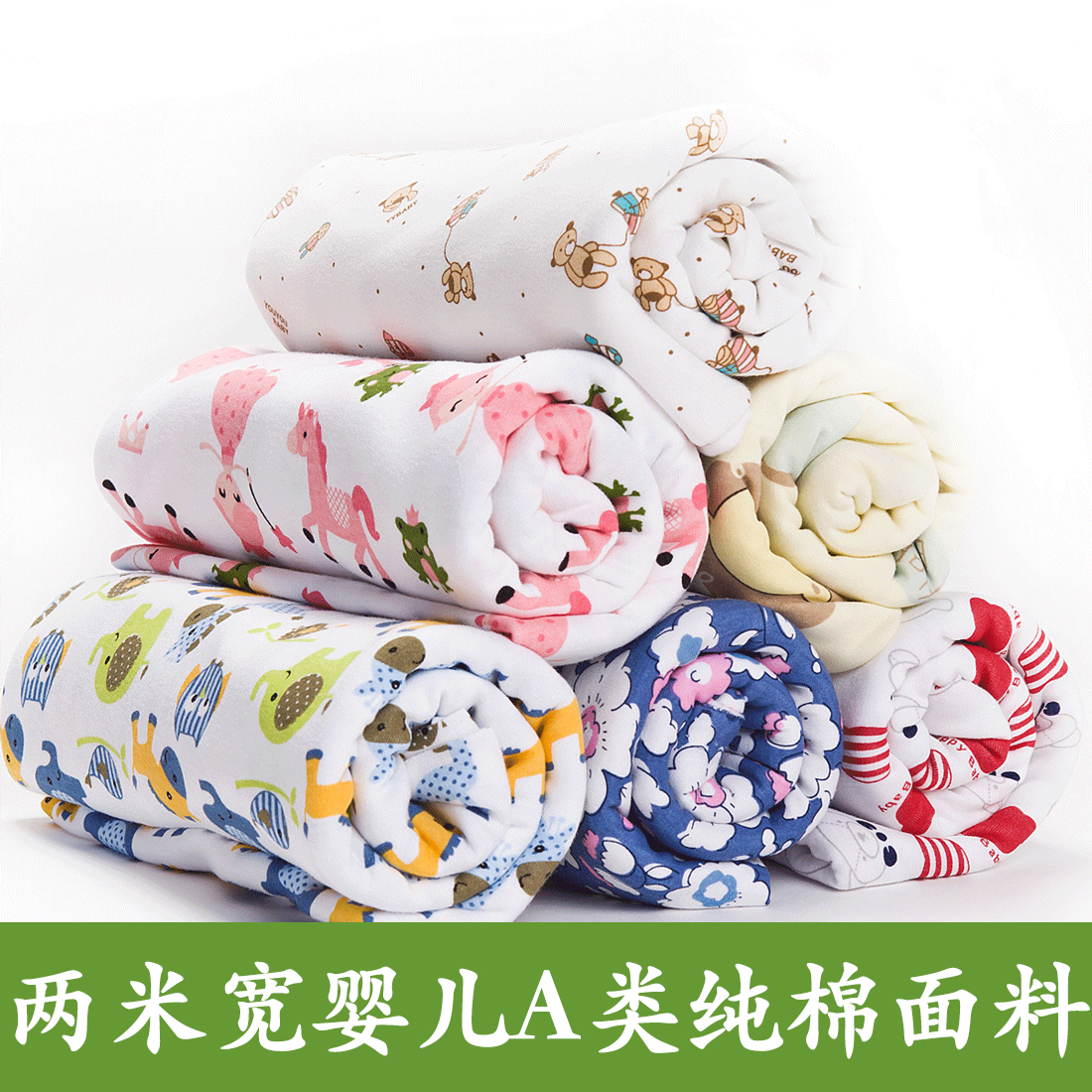 2米包邮a类精梳纯棉双面针织布料宝宝纯棉布婴儿秋衣内衣面料布料