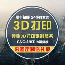 模型定制abs加工业级手板打样高精度树脂金属尼龙sla 3d打印服务