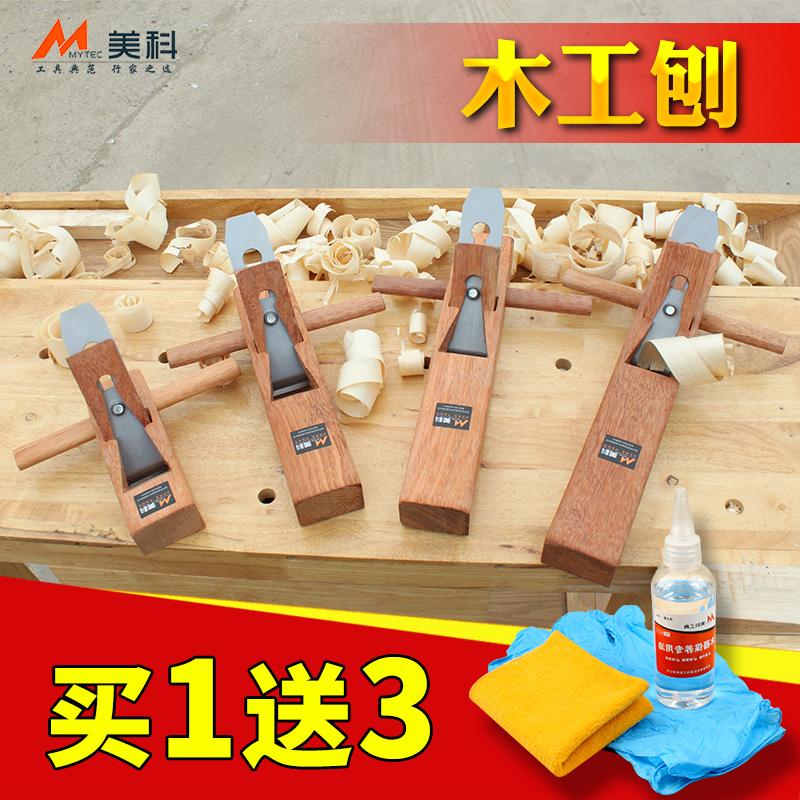 美科木工刨手推刨子手工刨修边刀木匠工具套装多功能手动家用推刨