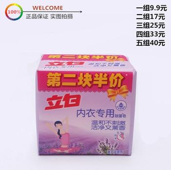 立白洗衣皂内衣专用除菌皂温和不