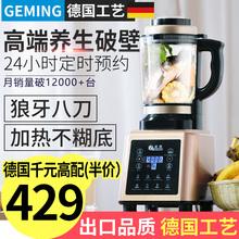 K20破壁料理机家用加热多功能全自动豆浆辅食养生 德国格明