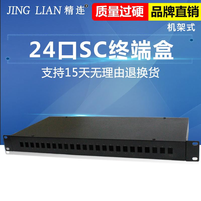 精连机架式终端盒24口方口odf光纤配线架方口光纤盒熔接盒sc/lc