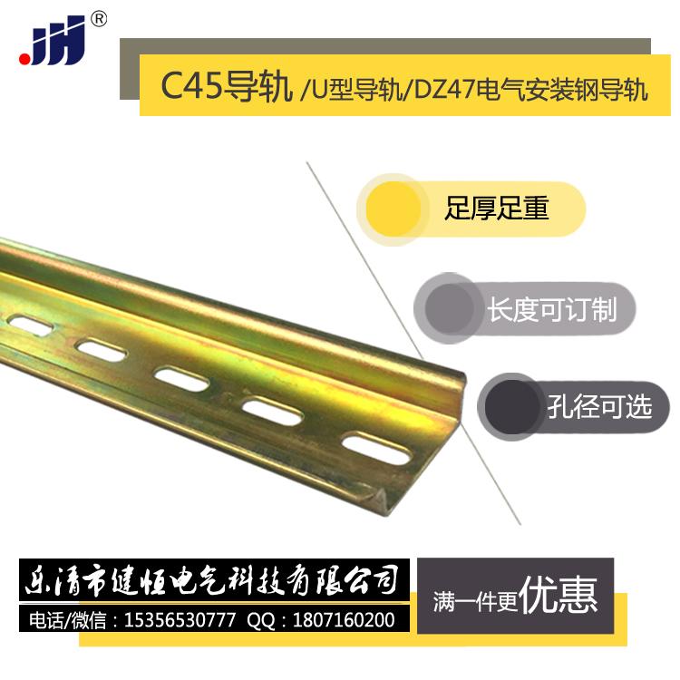 厂家直销出口TH35宽*7.5C45导轨DZ47端子排U型国标镀彩钢导轨1米