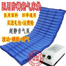 防褥疮气床垫充气床压疮气垫床老年病人垫子卧床护理单人家用 正品