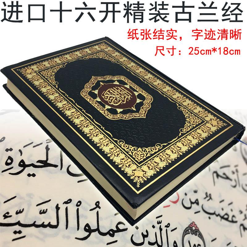 穆斯林回族用品Quran埃及进口十六开古兰经可阿拉伯语原文经书文