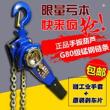 正品手扳葫芦/手动链条葫芦/手摇葫芦0.75/1.5/3/6/9吨拉紧器
