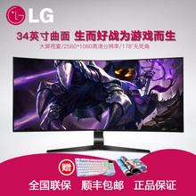顺丰LG 34UC79G 34英寸21:9准2K电竞游戏曲面144Hz显示器