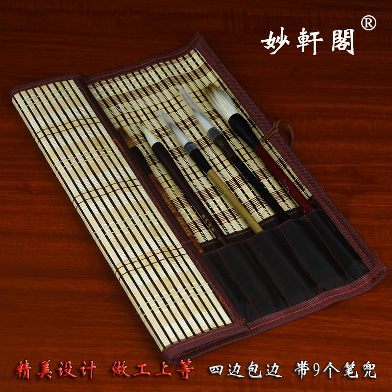 妙轩阁文房四宝毛笔书法国画用品卷毛笔保护毛笔带笔袋竹笔帘40cm