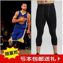 保暖七分裤 薄款 训练丝袜弹力篮球紧身裤 健身跑步长裤 运动打底裤
