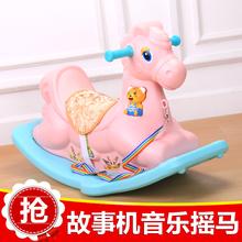 宝宝摇椅儿童塑料摇马加厚双色摇摇木马儿童摇马儿童玩具 1-2周岁