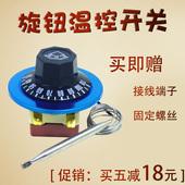 300℃ 包邮 旋钮温控 110 可调式温控器30 温控开关温度控制器