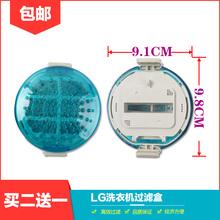原装LG洗衣机过滤网XQB50-S3S2TXQB80-V13PDXQB60-19SGXQB75-S3PD