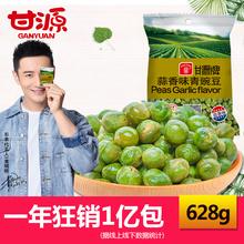 【甘源牌-蒜香味青豆628g】坚果休闲零食炒货独立小包小吃特产