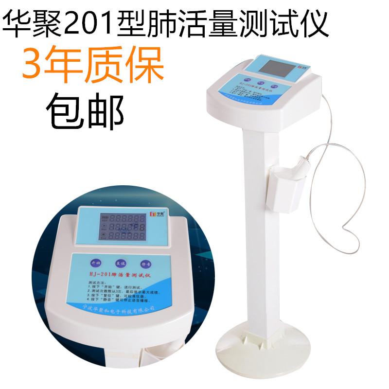 正品包邮 华聚HJ201 肺活量测试仪 电子肺活量计 肺活量吹嘴 台式