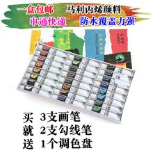 包邮 马利牌 12色18色24色丙烯颜料 防水纺织手绘 墙绘绘画颜料