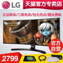 【LG天猫专卖店】 29UC88-B 29英寸  21:9曲面电脑液晶显示器