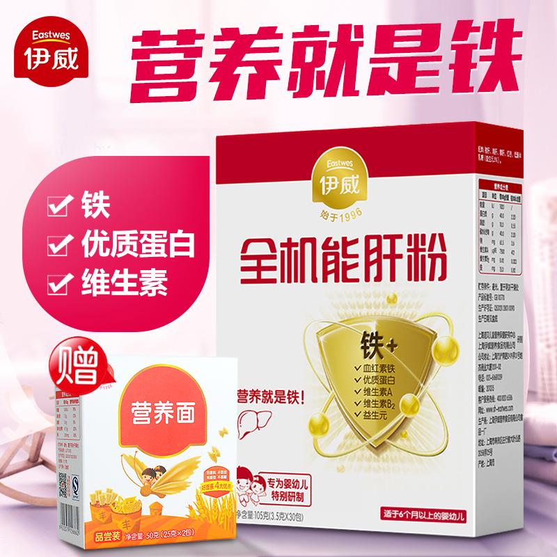 伊威婴幼儿肝粉宝宝营养猪肝粉营养儿童肝蛋白粉1全机能肝粉1盒