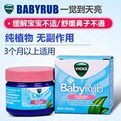BabyRub婴幼儿宝宝咳嗽鼻塞通鼻膏植物舒缓按摩膏50g 美国Vicks