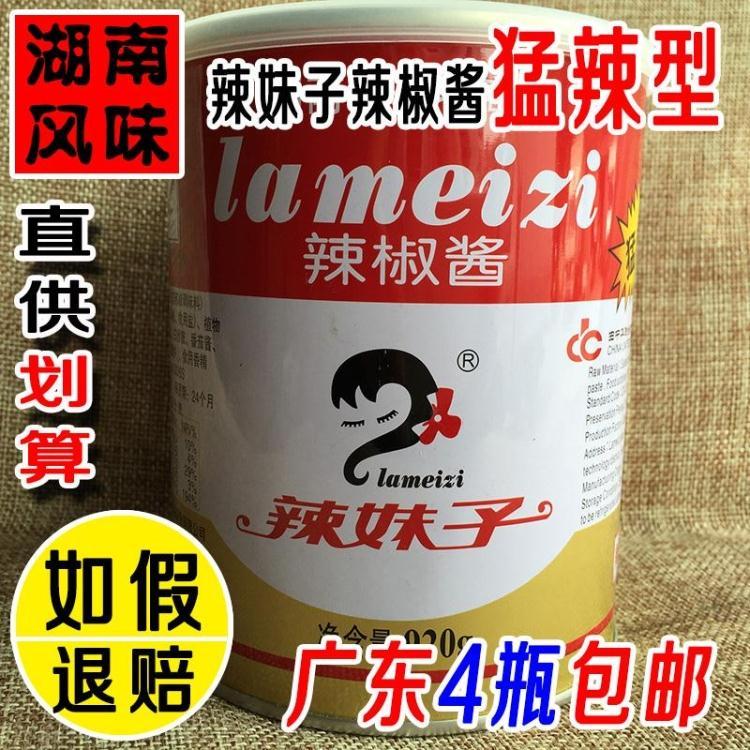广东4瓶包邮湖南益阳风味辣妹子辣椒酱猛辣型920g精选原材料