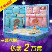 婴儿衣服纯棉新生儿礼盒0-3个6月春秋夏季初生刚出生满月宝宝套装