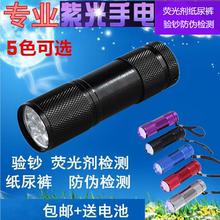 395nm紫外线验钞灯手电筒查验票据检测荧光剂检测灯笔防伪灯包邮