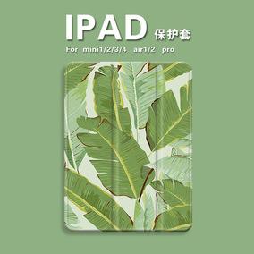 原野趣 平铺芭蕉叶 ipadpro air12mini1234超薄休眠保护壳套三折