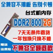 各品牌DDR2  800 667 2G台式机二代内存 英特尔AMD全兼容可双通4G