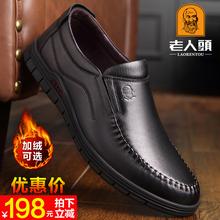 官方正品老人头男鞋冬季新款男士商务休闲皮鞋真皮保暖中年爸爸鞋