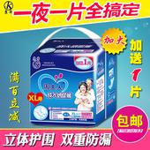 XL号加大码 男女老年护理垫纸尿片老人尿不湿 周大人成人纸尿裤
