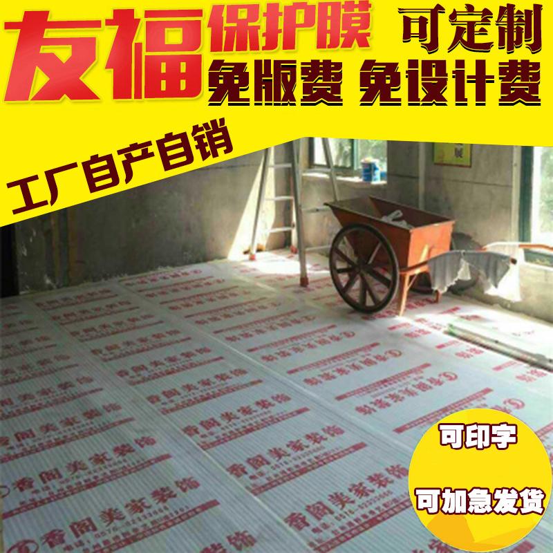 定制装修地面地砖瓷砖木地板PVC保护膜家装门窗成品防潮地膜地垫