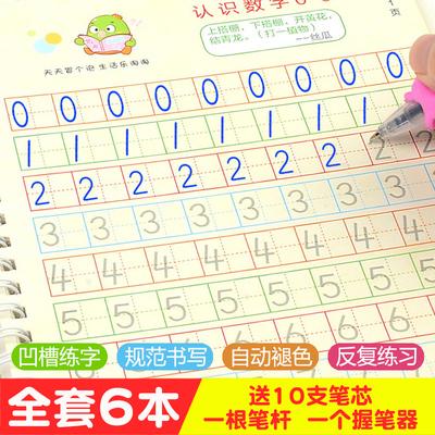 儿童凹槽练字帖板幼儿园学写数字练习本3-6岁楷书学前班写字描红