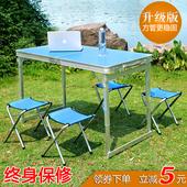 户外折叠桌椅套装 自驾游车载野餐桌便携式摆摊桌烧烤桌展业桌