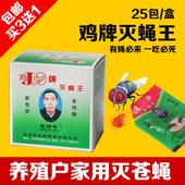 包邮 养殖场家用杀蝇饵剂强力灭蝇药特效一盒 苍蝇药鸡牌灭蝇王