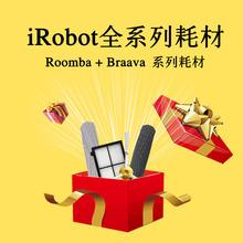 irobot全系列耗材边刷滤网拖布主刷5系6系7系8系9系