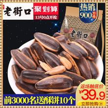 老街口 焦糖/山核桃味瓜子500g*4袋葵花籽坚果炒货零食特产批发